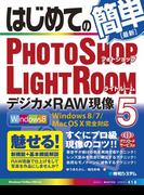 はじめてのPhotoshop Lightroom5 デジカメRAW現像