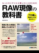 【期間限定価格】RAW現像の教科書