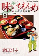 味いちもんめにっぽん食紀行 3(ビッグコミックス)