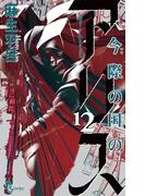 今際の国のアリス 12(少年サンデーコミックス)