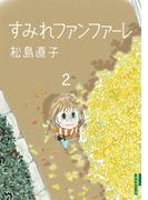 すみれファンファーレ 2(IKKI コミックス)
