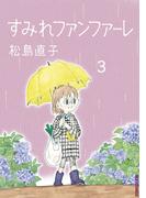 すみれファンファーレ 3(IKKI コミックス)