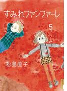 すみれファンファーレ 5(IKKI コミックス)