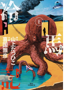 冷馬記 1(ビッグコミックス)