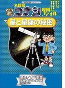 名探偵コナン理科ファイル 星と星座の秘密 小学館学習まんがシリーズ(名探偵コナン・学習まんが)