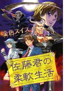 佐藤君の柔軟生活(1)(WINGS COMICS(ウィングスコミックス))