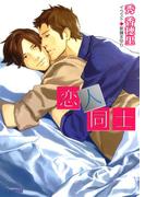 恋人同士 大人同士2(キャラ文庫)