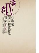 北海道同人雑誌作品選集 第4集【HOPPAライブラリー】