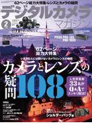 デジタルカメラマガジン 2015年2月号(デジタルカメラマガジン)