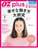 OZplus 2015年3月号 No.41(OZplus)