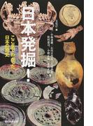 日本発掘! ここまでわかった日本の歴史 (朝日選書)(朝日選書)