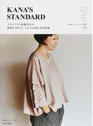 KANA'S STANDARD 1 スタイリスト佐藤かなの簡単に作れて、とことん使える日常着