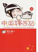 中国嫁日記 4
