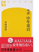 ルポ中年童貞 (幻冬舎新書)(幻冬舎新書)