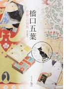 橋口五葉 装飾への情熱 (ToBi selection)
