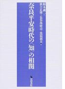 奈良平安時代の〈知〉の相関