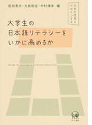大学生の日本語リテラシーをいかに高めるか