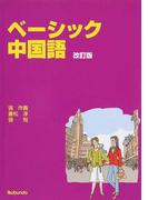 ベーシック中国語 改訂版