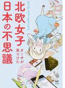北欧女子オーサが見つけた日本の不思議 1 (メディアファクトリーのコミックエッセイ)