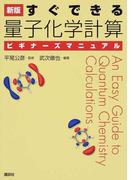 すぐできる量子化学計算ビギナーズマニュアル 新版