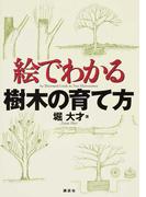 絵でわかる樹木の育て方