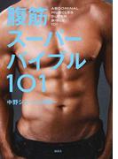 腹筋スーパーバイブル101