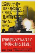 巡航ミサイル1000億円で中国も北朝鮮も怖くない (講談社+α新書)(講談社+α新書)