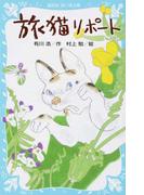 旅猫リポート (講談社青い鳥文庫)(講談社青い鳥文庫 )