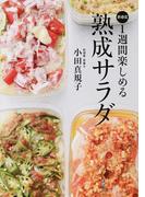 1週間楽しめる熟成サラダ 新感覚(講談社のお料理BOOK)