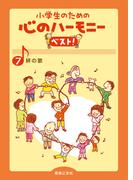小学生のための心のハーモニー ベスト! 7 絆の歌