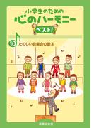 小学生のための心のハーモニー ベスト! 10 たのしい音楽会の歌 3