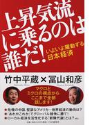 上昇気流に乗るのは誰だ! いよいよ躍動する日本経済