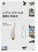 パブリックアートの展開と到達点 アートの公共性・地域文化の再生・芸術文化の未来 (文化とまちづくり叢書)
