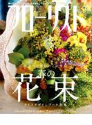 フローリスト 2015年 03月号 [雑誌]