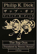 ザップ・ガン (ハヤカワ文庫 SF)(ハヤカワ文庫 SF)