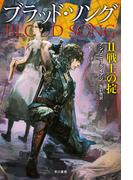 ブラッド・ソング 2 戦士の掟 (ハヤカワ文庫 FT)(ハヤカワ文庫 FT)