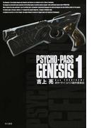 PSYCHO−PASS GENESIS 1 (ハヤカワ文庫 JA)(ハヤカワ文庫 JA)