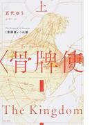 〈骨牌使い〉の鏡 The Kingdom of Arcanum 上 (ハヤカワ文庫 JA)(ハヤカワ文庫 JA)