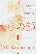 〈骨牌使い〉の鏡 The Kingdom of Arcanum 下 (ハヤカワ文庫 JA)(ハヤカワ文庫 JA)