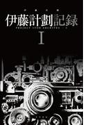 伊藤計劃記録 1 (ハヤカワ文庫 JA)(ハヤカワ文庫 JA)