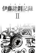 伊藤計劃記録 2 (ハヤカワ文庫 JA)(ハヤカワ文庫 JA)