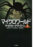 マイクロワールド 下 (ハヤカワ文庫 NV)(ハヤカワ文庫 NV)
