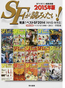 SFが読みたい! 2015年版 発表!ベストSF2014〈国内篇・海外篇〉