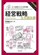カール教授のビジネス集中講義(1) 経営戦略 立ち読み版(朝日新聞出版)