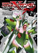 機動戦士クロスボーン・ガンダム ゴースト(8)(角川コミックス・エース)
