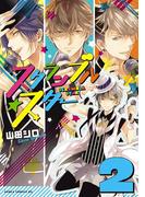 スクランブル☆スター(2)(あすかコミックスDX)