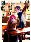 現代魔女図鑑 2(REX COMICS)