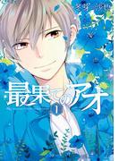 最果てのアオ(1)(ZERO-SUMコミックス)