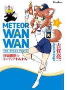 宇宙警察☆ミーティアわんわん(1)(電撃コミックスEX)