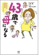 43歳で母になる(コミックエッセイ)